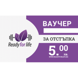 Ready for Life Ваучер 5лв.