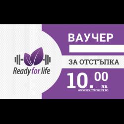 Ready for Life Ваучер 10лв.