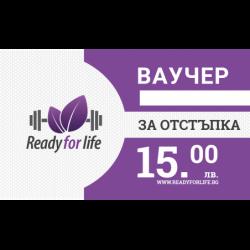 Ready for Life Ваучер 15лв.