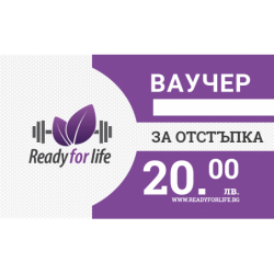 Ready for Life Ваучер 20лв.