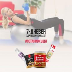 Promo Pack - 7-Дневен Здравословен Пакет Останивкъщи